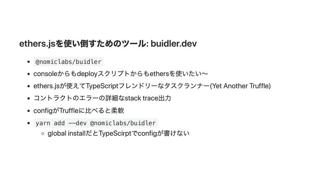 ethers.jsを使い倒すためのツール: buidler.dev @nomiclabs/bu...