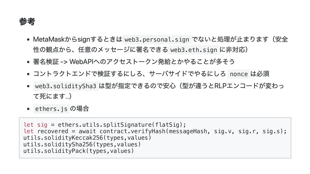 参考 MetaMaskからsignするときは web3.personal.sign でないと処...