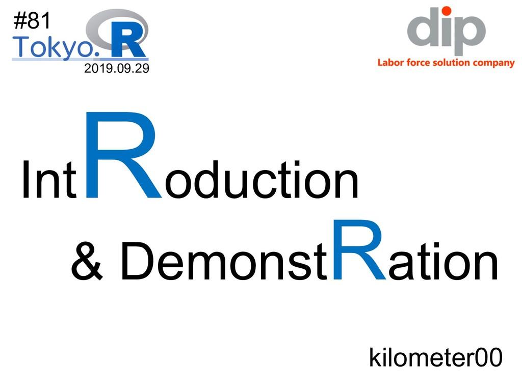 Int Roduction 2019.09.29 kilometer00 & DemonstR...