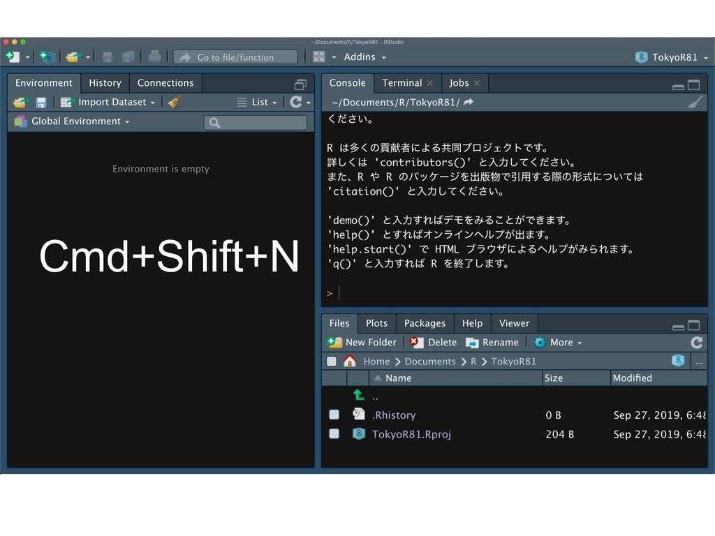 Cmd+Shift+N