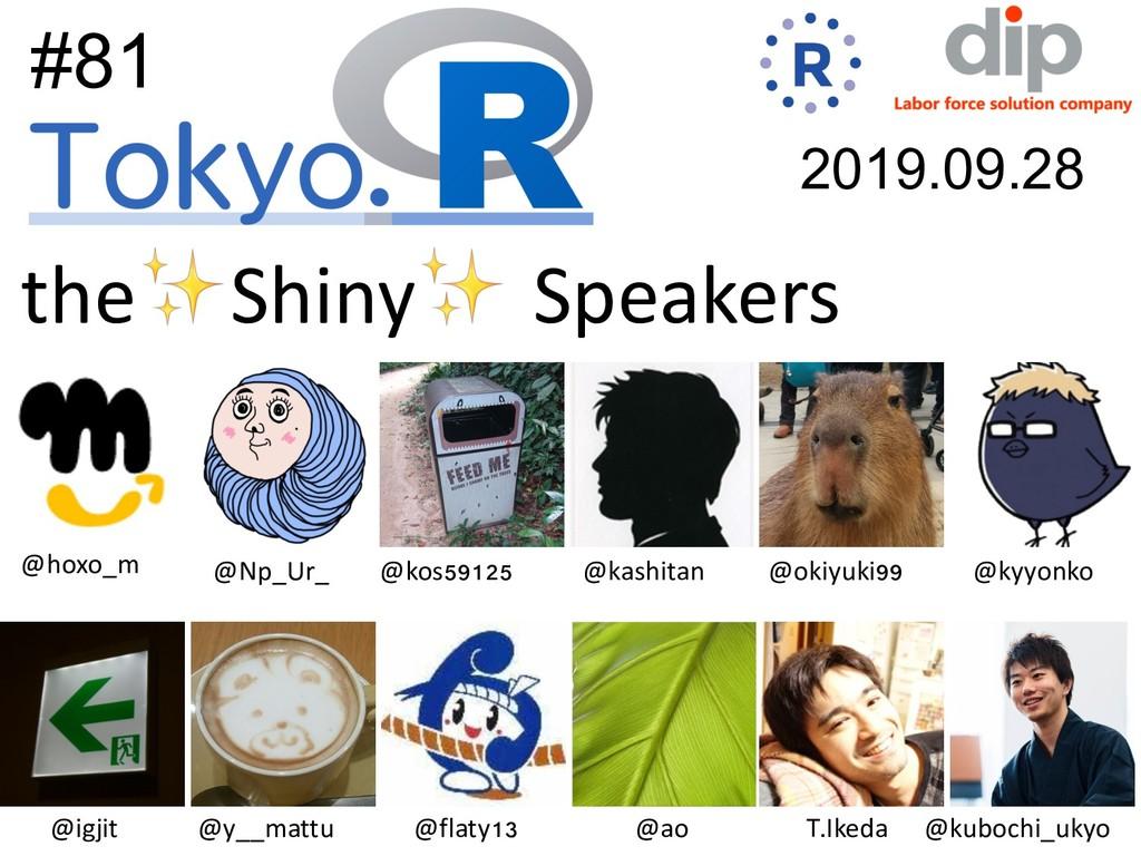 #81 the✨Shiny✨ Speakers @kubochi_ukyo @flaty13 ...