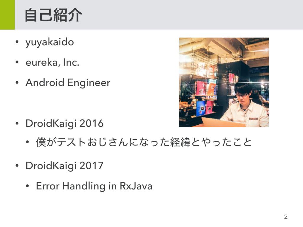 ࣗݾհ • yuyakaido • eureka, Inc. • Android Eng...
