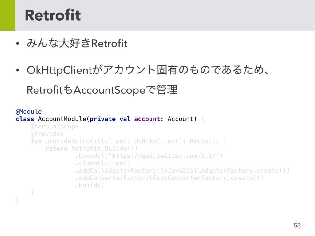 Retrofit • ΈΜͳେ͖Retrofit • OkHttpClient͕ΞΧϯτ...