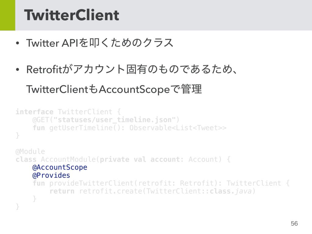 TwitterClient • Twitter APIΛୟͨ͘ΊͷΫϥε • Retro...