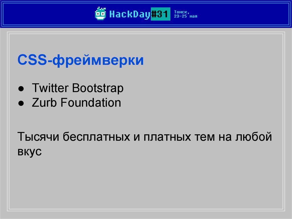CSS-фреймверки ● Twitter Bootstrap ● Zurb Found...