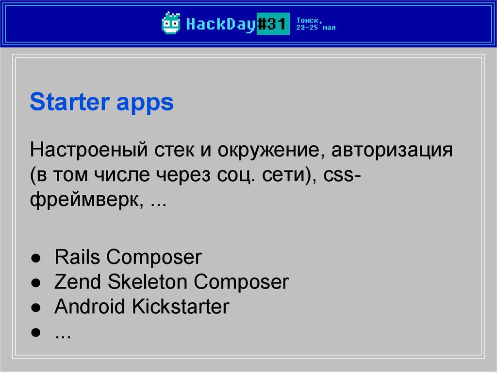 Starter apps Настроеный стек и окружение, автор...