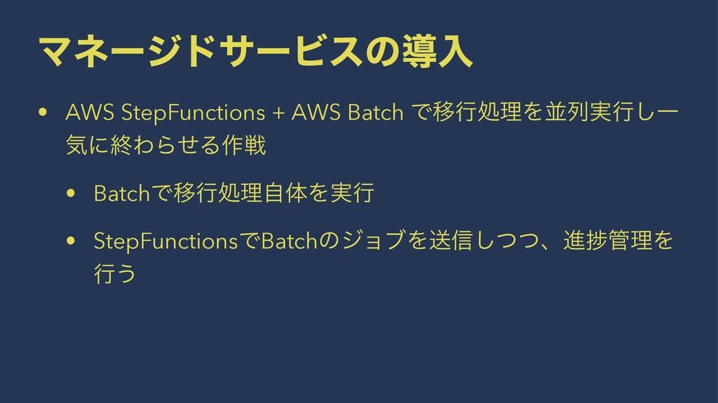 ϚωʔδυαʔϏεͷಋೖ • AWS StepFunctions + AWS Batch ͰҠ...