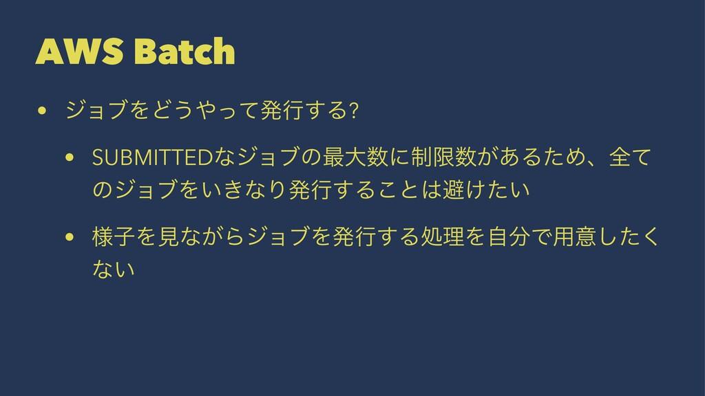 AWS Batch • δϣϒΛͲ͏ͬͯൃߦ͢Δ? • SUBMITTEDͳδϣϒͷ࠷େʹ...