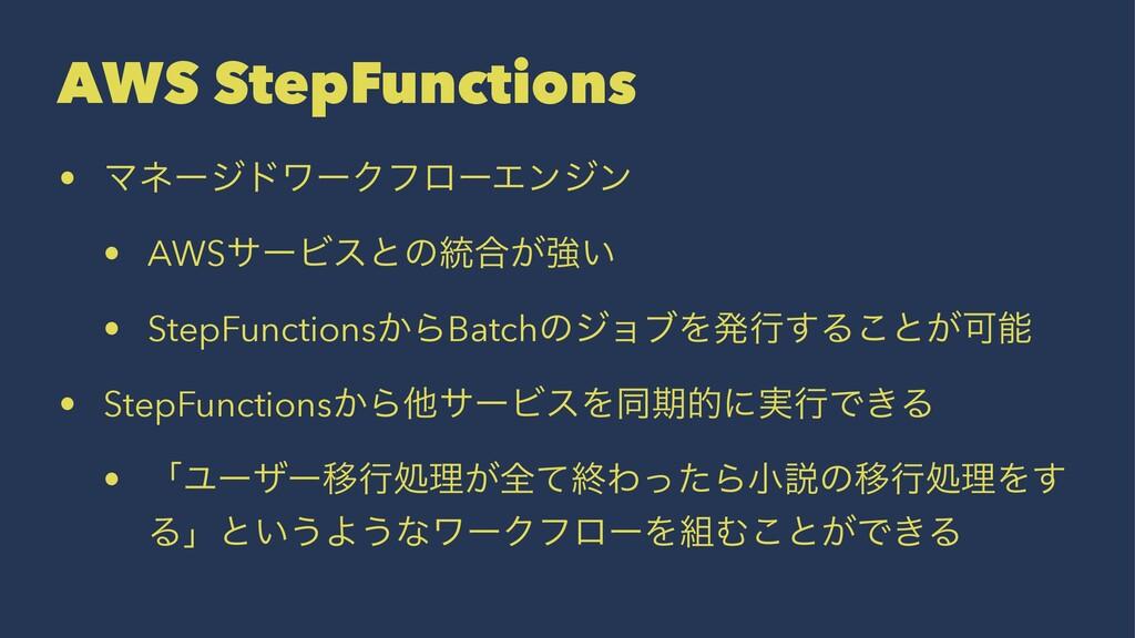 AWS StepFunctions • ϚωʔδυϫʔΫϑϩʔΤϯδϯ • AWSαʔϏεͱͷ...