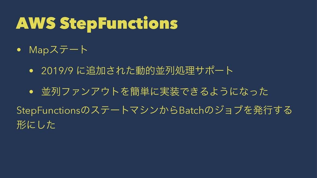 AWS StepFunctions • Mapεςʔτ • 2019/9 ʹՃ͞Εͨಈతฒྻ...