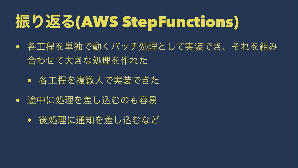 ৼΓฦΔ(AWS StepFunctions) • ֤ఔΛ୯ಠͰಈ͘όονॲཧͱ࣮ͯ͠Ͱ͖...