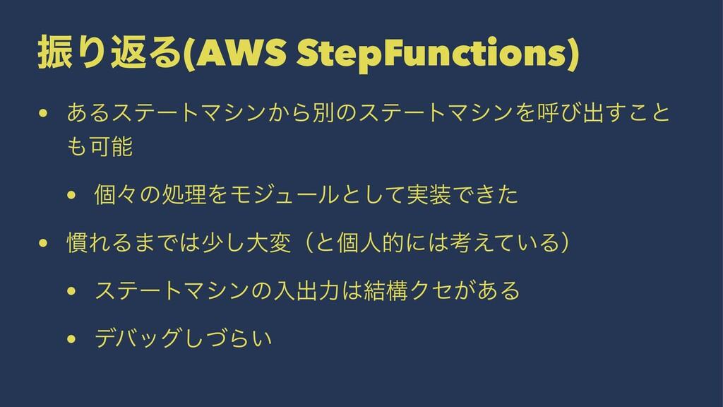 ৼΓฦΔ(AWS StepFunctions) • ͋ΔεςʔτϚγϯ͔ΒผͷεςʔτϚγϯΛ...