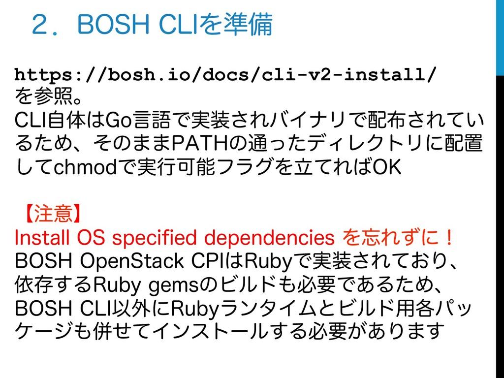 ̎ɽ#04)$-*Λ४උ https://bosh.io/docs/cli-v2-inst...