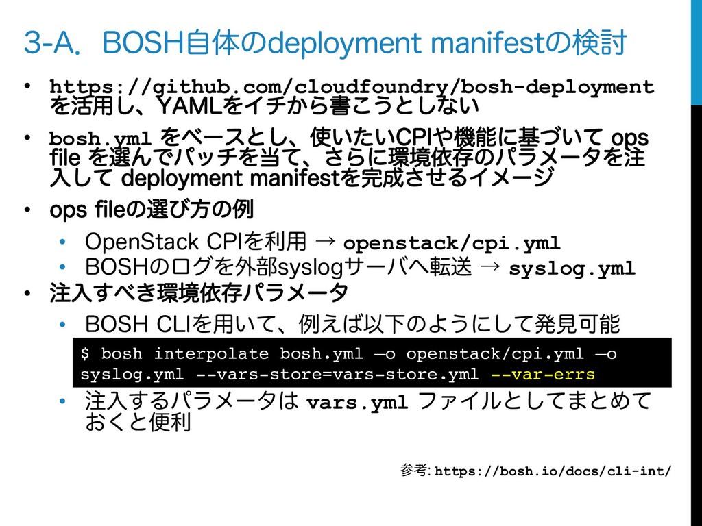 • https://github.com/cloudfoundry/bosh-deploym...