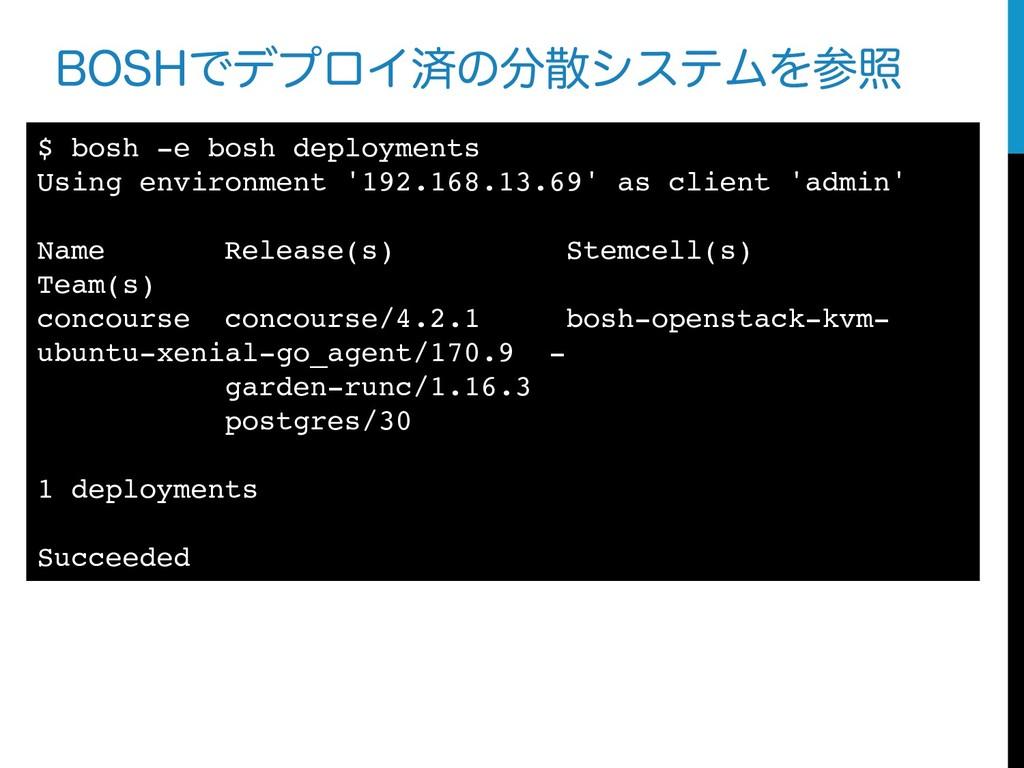 #04)ͰσϓϩΠࡁͷγεςϜΛর $ bosh -e bosh deployment...