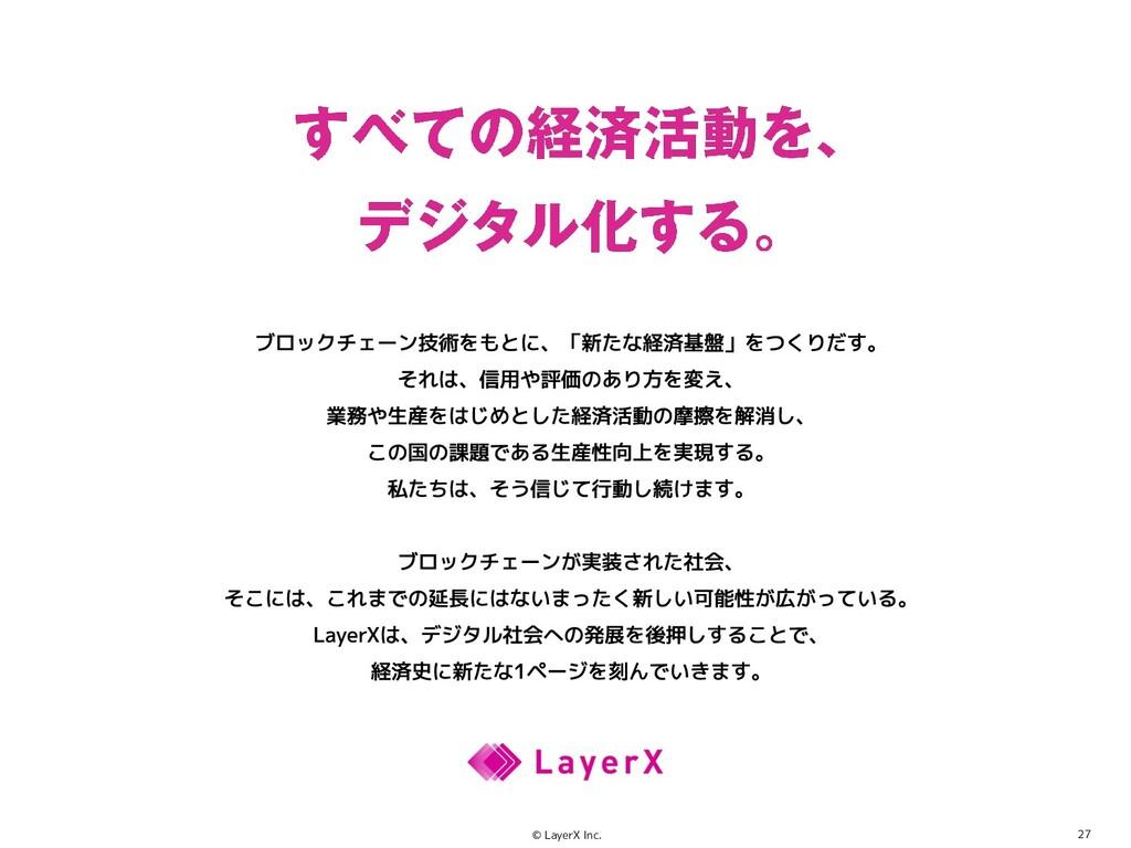 27 © LayerX Inc.