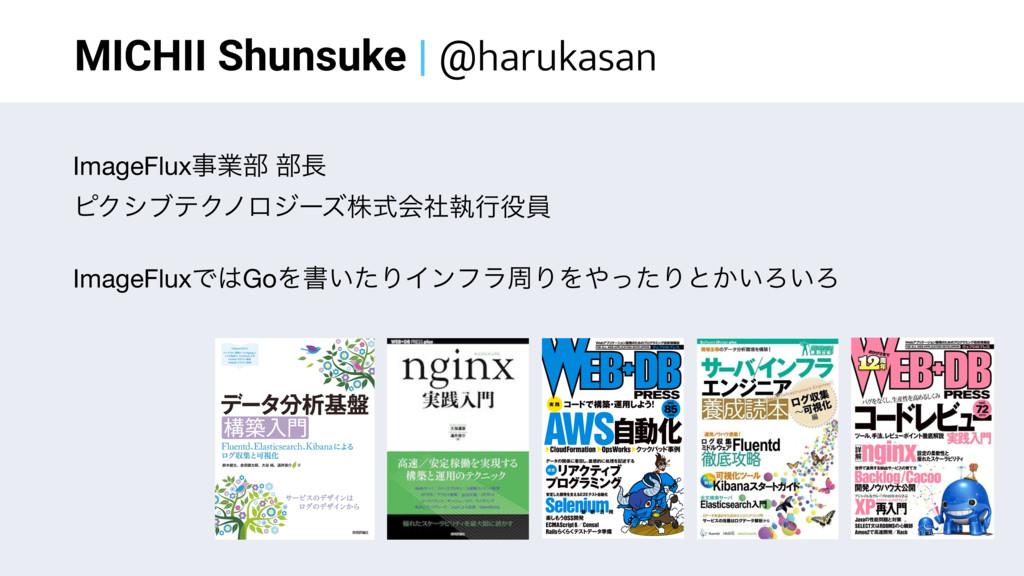 MICHII Shunsuke | @harukasan ImageFluxۀ෦ ෦ ϐ...