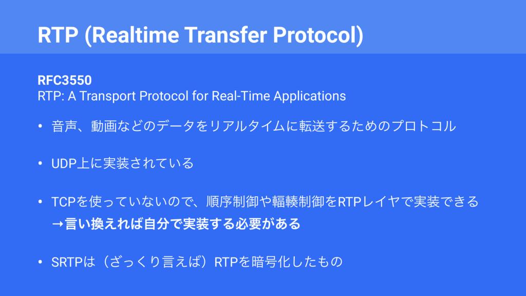 RTP (Realtime Transfer Protocol) RFC3550 RTP: ...