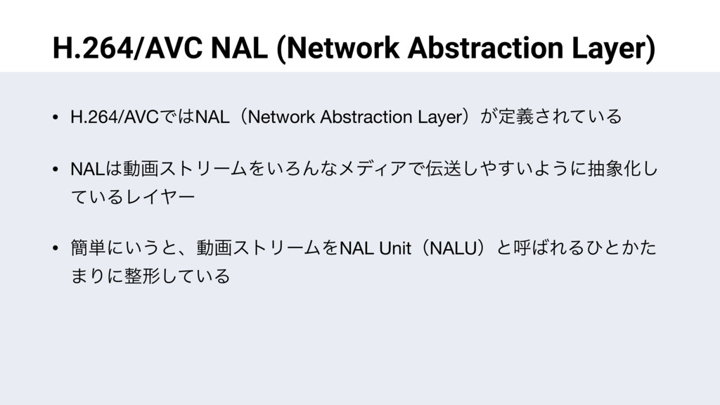 H.264/AVC NAL (Network Abstraction Layer) • H.2...