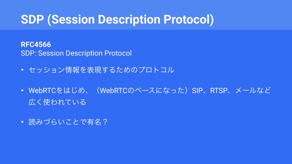 SDP (Session Description Protocol) RFC4566 SDP...