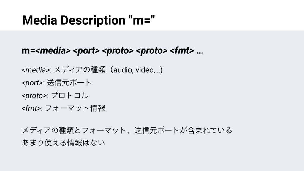 "Media Description ""m="" m=<media> <port> <proto>..."