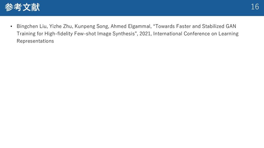 16 参考⽂献 • Bingchen Liu, Yizhe Zhu, Kunpeng Song...