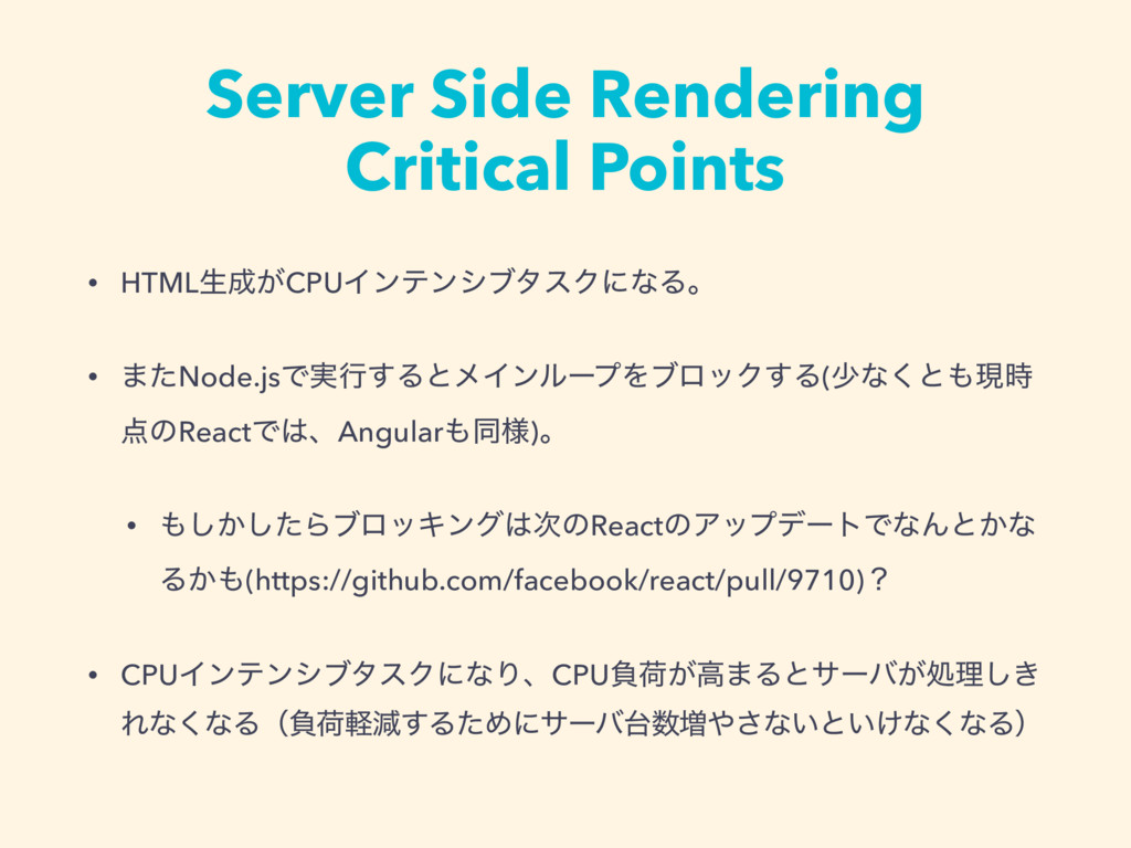 Server Side Rendering Critical Points • HTMLੜ੒͕...