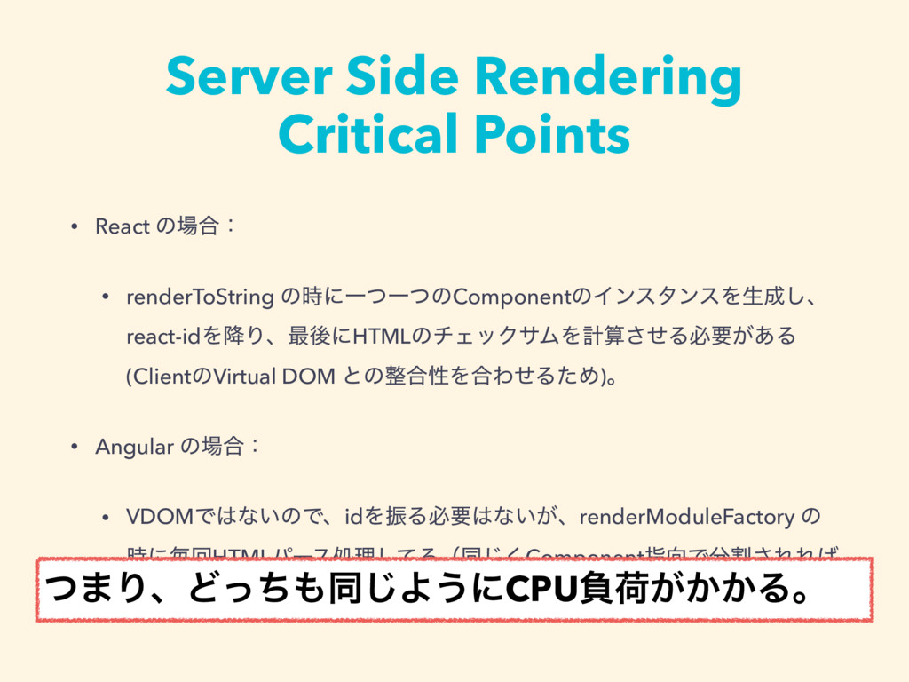 Server Side Rendering Critical Points • React ͷ...