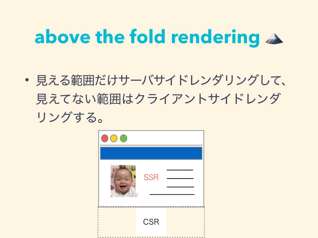 above the fold rendering  • ݟ͑Δൣғ͚ͩαʔόαΠυϨϯμϦϯά...