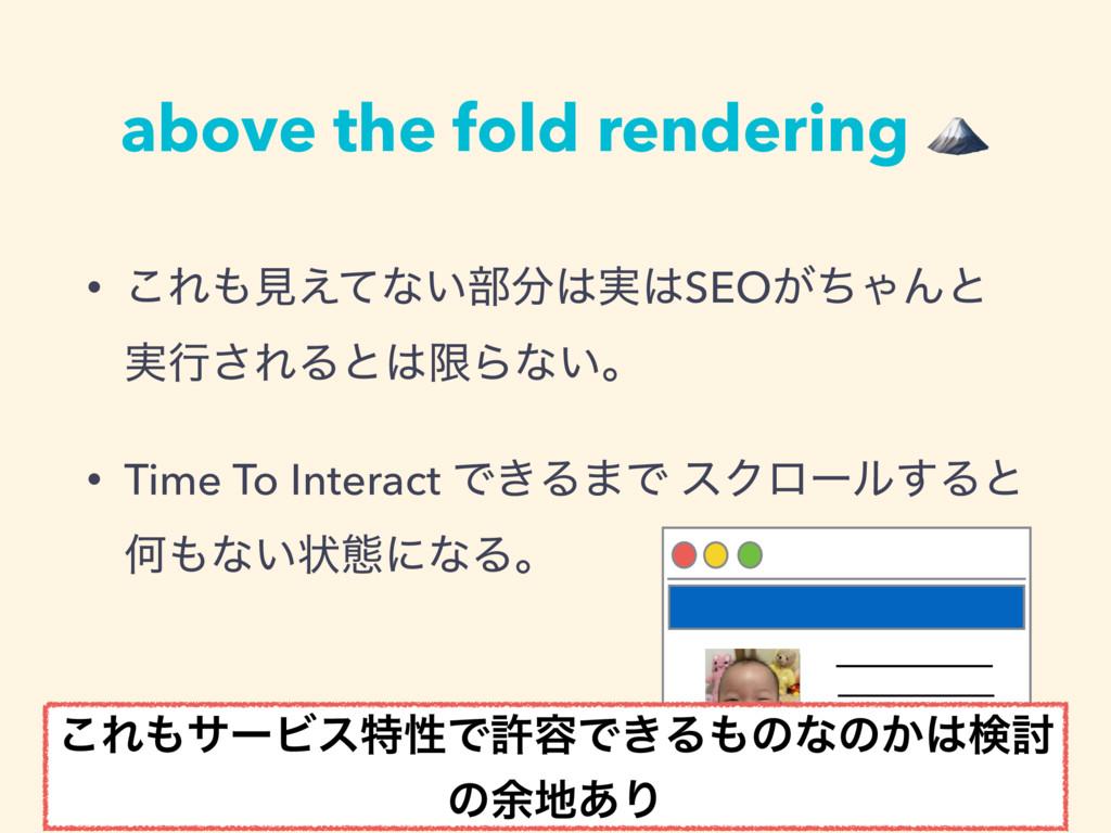 above the fold rendering  • ͜Εݟ͑ͯͳ͍෦࣮SEO͕ͪΌ...