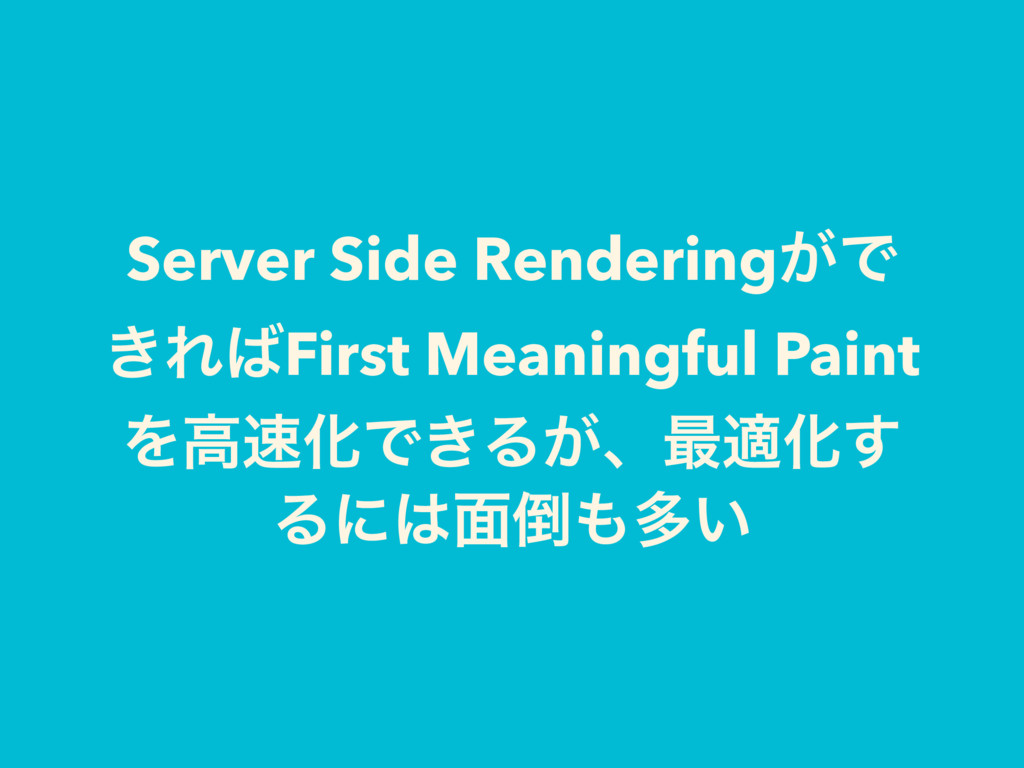 Server Side Rendering͕Ͱ ͖Ε͹First Meaningful Pai...