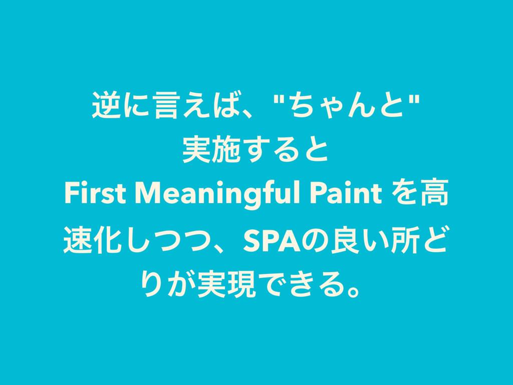 """ٯʹݴ͑ɺ""""ͪΌΜͱ"""" ࣮ࢪ͢Δͱ First Meaningful Paint Λߴ Խ..."""