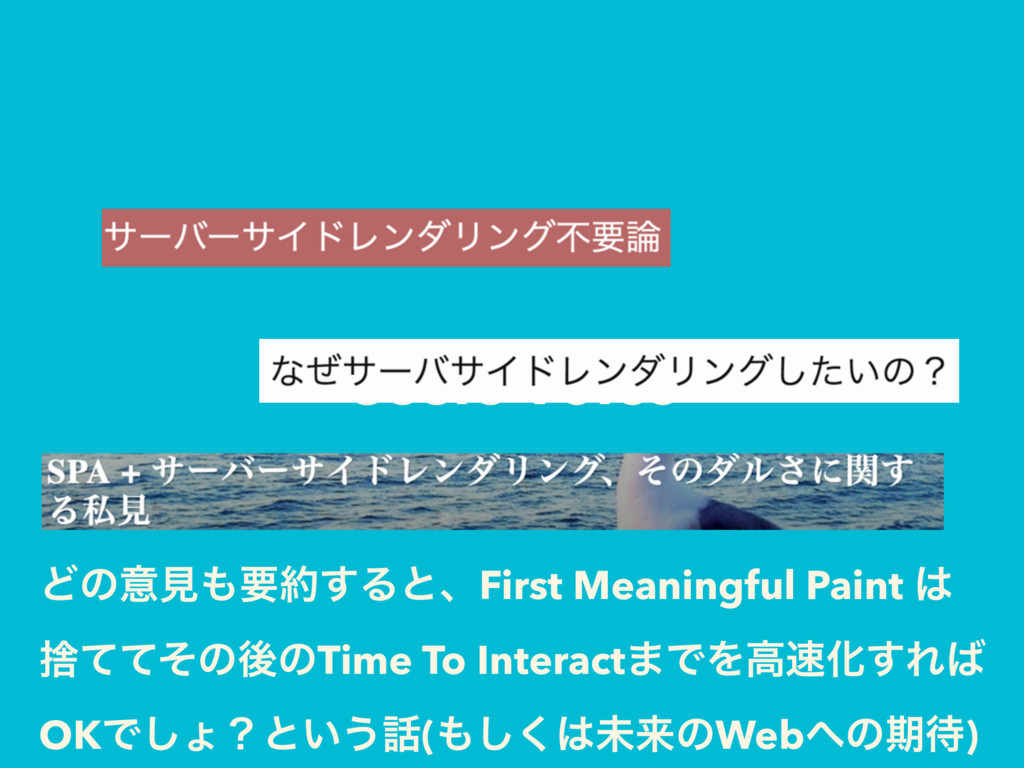 Users Voice Ͳͷҙݟཁ͢ΔͱɺFirst Meaningful Paint ...