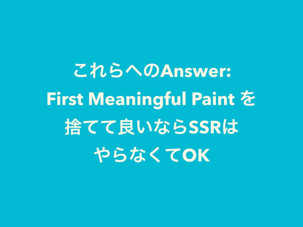 ͜ΕΒͷAnswer: First Meaningful Paint Λ ࣺͯͯྑ͍ͳΒSS...