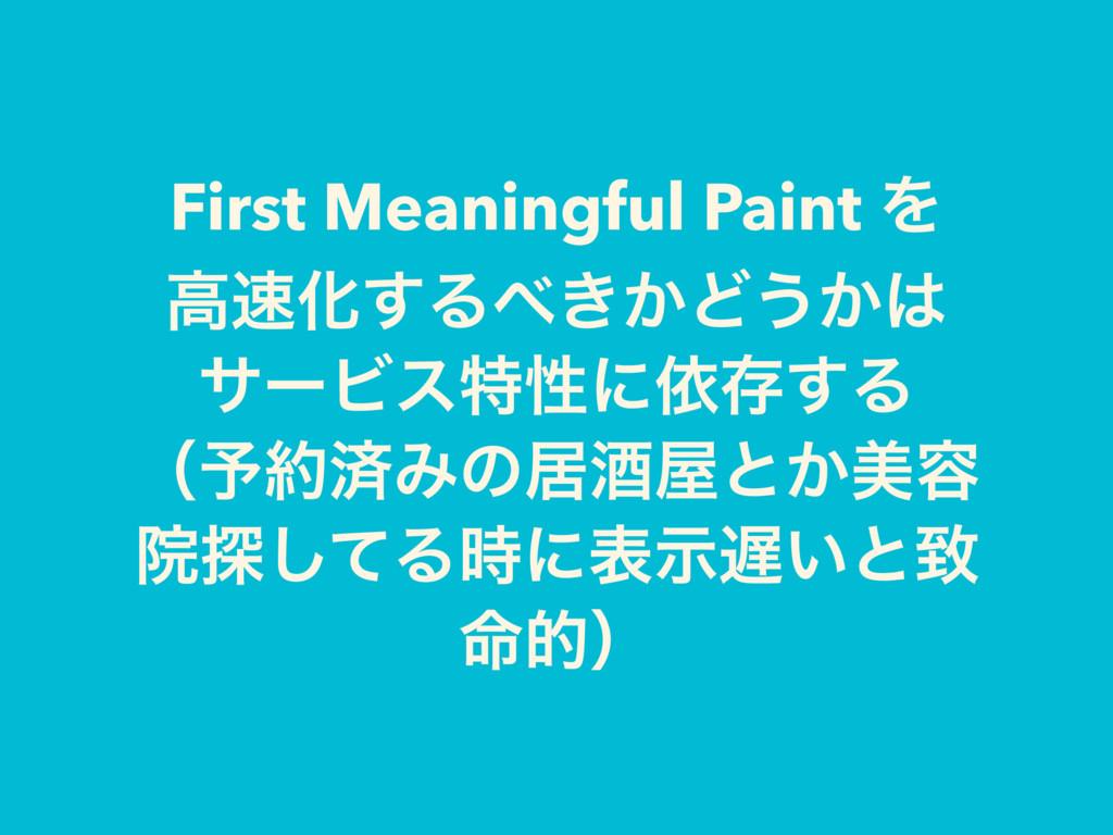 First Meaningful Paint Λ ߴԽ͢Δ͖͔Ͳ͏͔ αʔϏεಛੑʹґଘ...