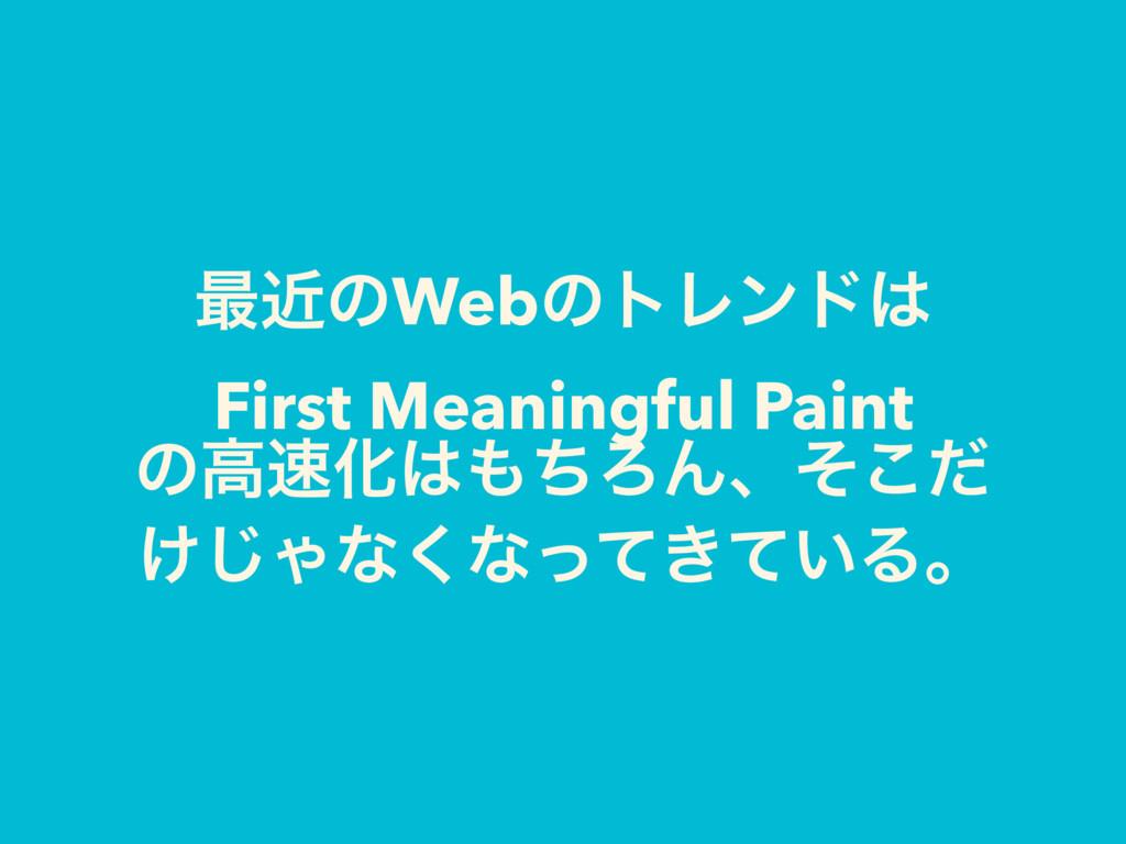 ࠷ۙͷWebͷτϨϯυ First Meaningful Paint ͷߴԽͪΖΜɺͦ...