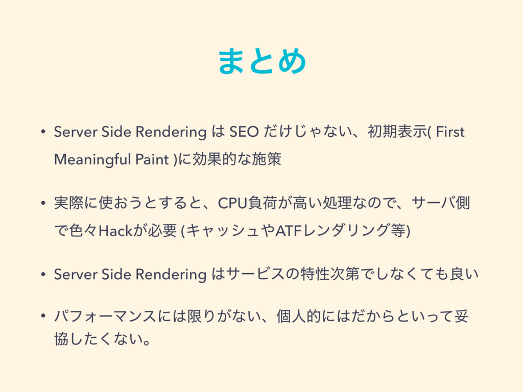 ·ͱΊ • Server Side Rendering  SEO ͚ͩ͡Όͳ͍ɺॳظදࣔ( ...