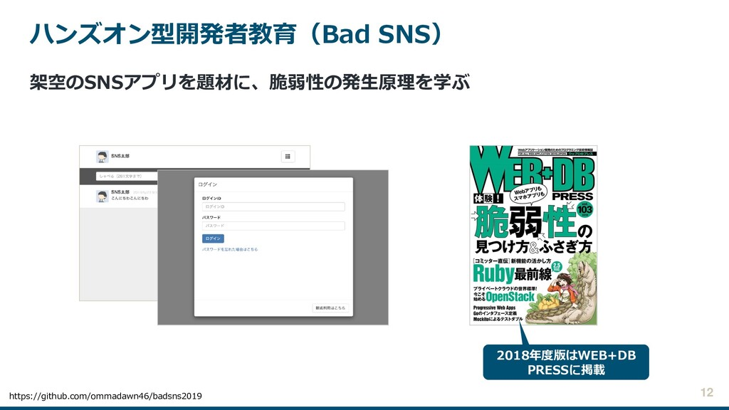 ハンズオン型開発者教育(Bad SNS) 架空のSNSアプリを題材に、脆弱性の発生原理を学ぶ ...