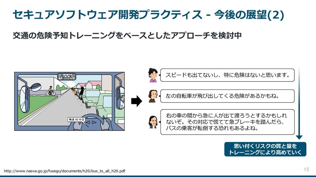 セキュアソフトウェア開発プラクティス - 今後の展望(2) 交通の危険予知トレーニングをベース...
