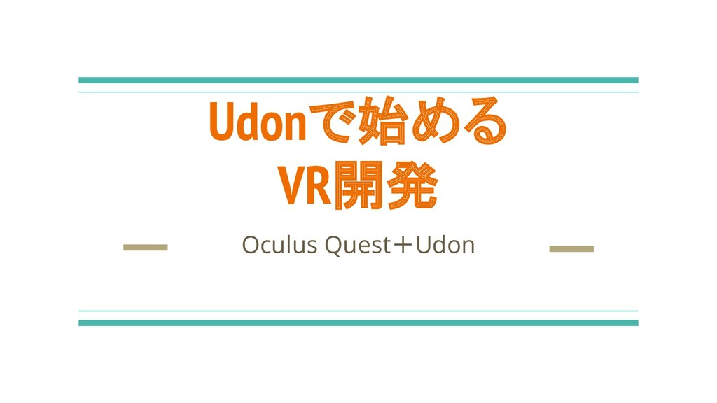 Udonで始める VR開発 Oculus Quest+Udon