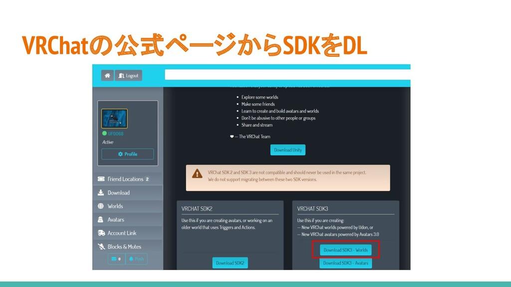 VRChatの公式ページからSDKをDL