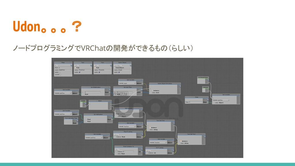Udon。。。? ノードプログラミングでVRChatの開発ができるもの(らしい)