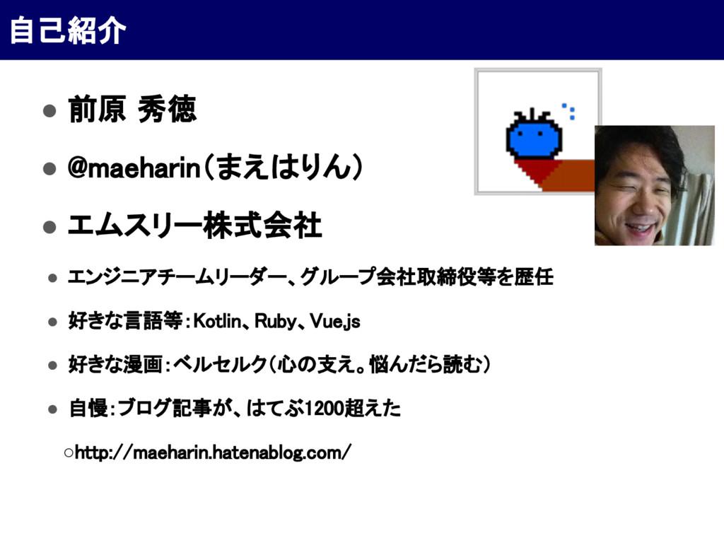● 前原 秀徳 ● @maeharin(まえはりん) ● エムスリー株式会社 ● エンジニアチ...