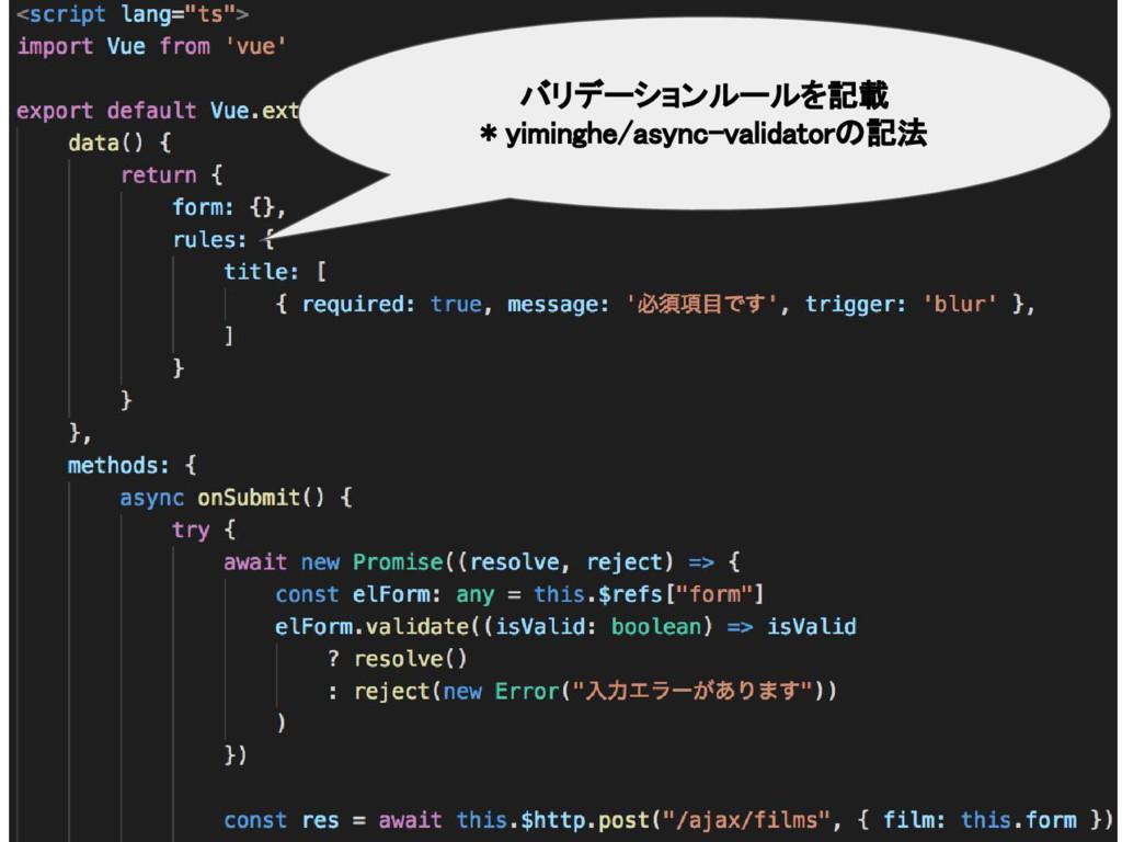 バリデーションルールを記載 * yiminghe/async-validatorの記法