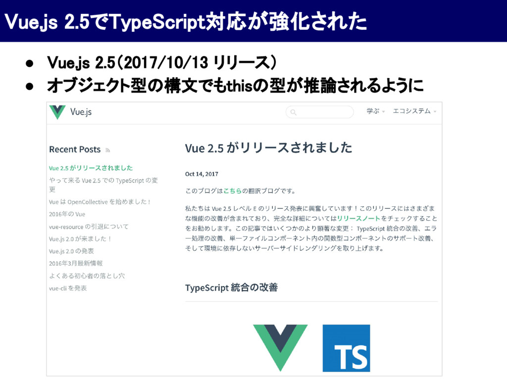 Vue.js 2.5でTypeScript対応が強化された ● Vue.js 2.5(2017...