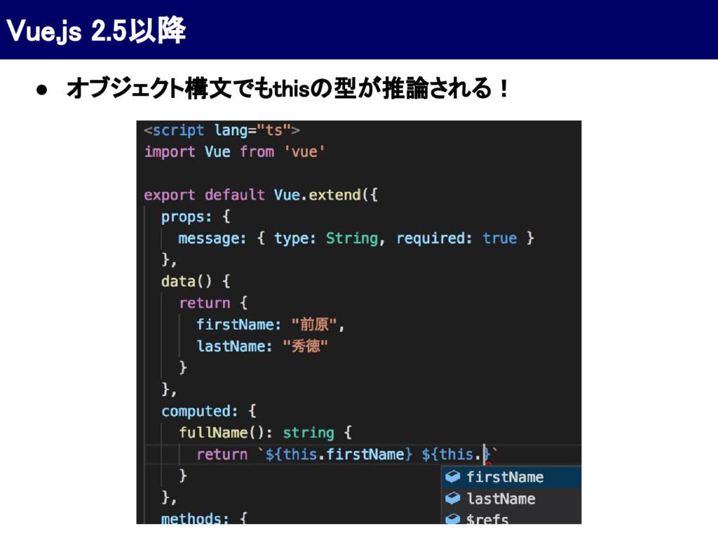 Vue.js 2.5以降 ● オブジェクト構文でもthisの型が推論される!