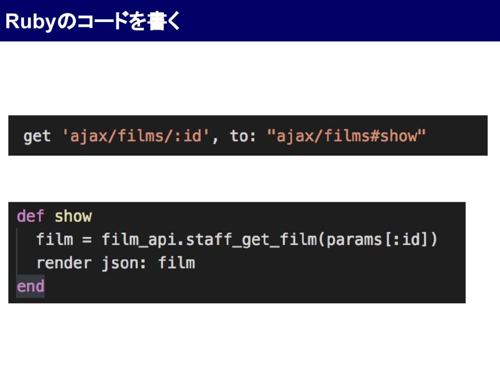 Rubyのコードを書く