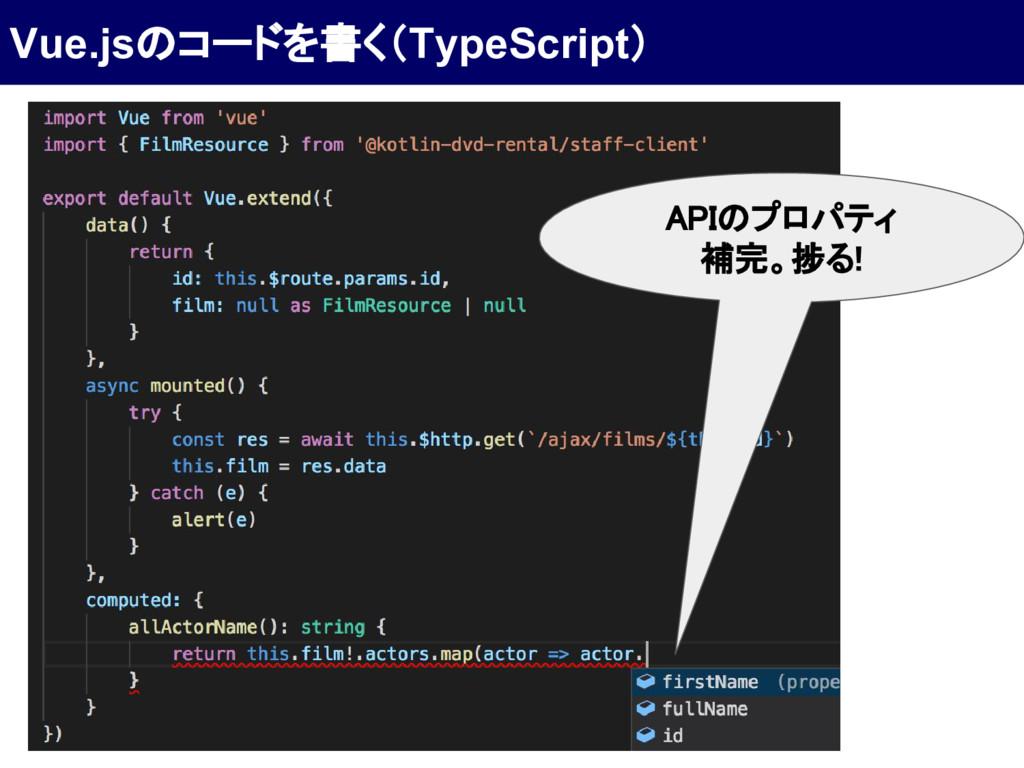 Vue.jsのコードを書く(TypeScript) APIのプロパティ 補完。捗る!