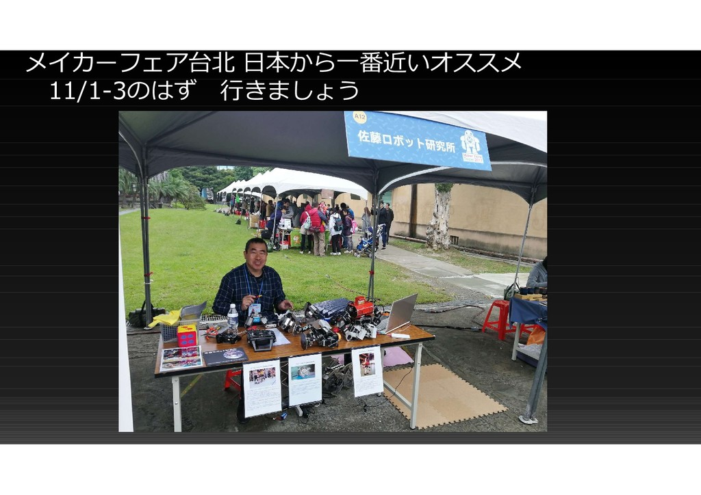 メイカーフェア台北 日本から一番近いオススメ 11/1-3のはず 行きましょう