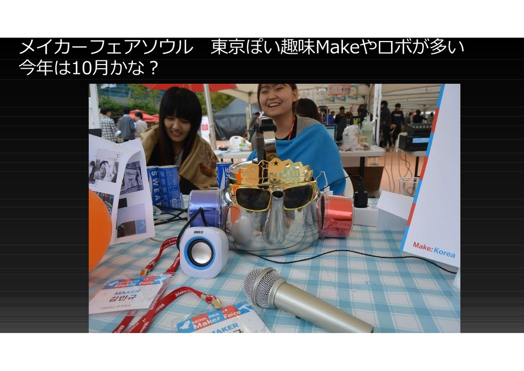 メイカーフェアソウル 東京ぽい趣味Makeやロボが多い 今年は10月かな?